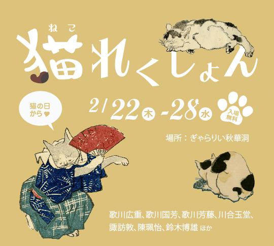 猫の美術作品展覧会「猫れくしょん」 by ぎゃらりい秋華洞
