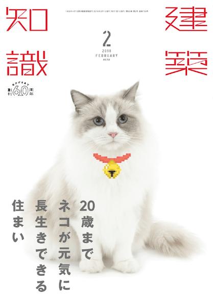 雑誌「建築知識」の2018年2月号「20歳までネコが元気に長生きできる住まい」