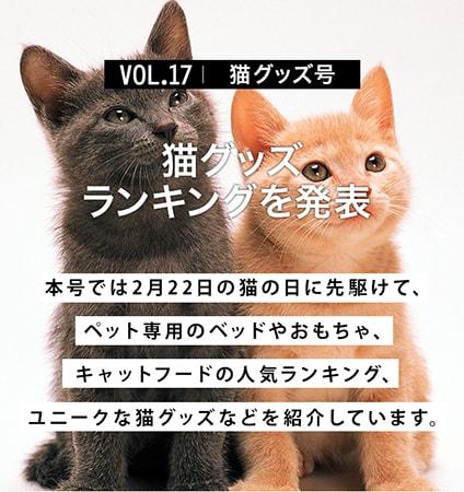 楽天市場の猫グッズランキング