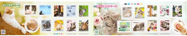 特殊切手・身近な動物シリーズ第五弾「猫」
