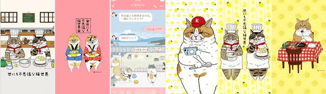 「世にも不思議な猫世界」のスマホ向けコンテンツ