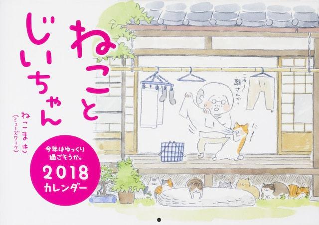 「ねことじいちゃん」の2018年カレンダー