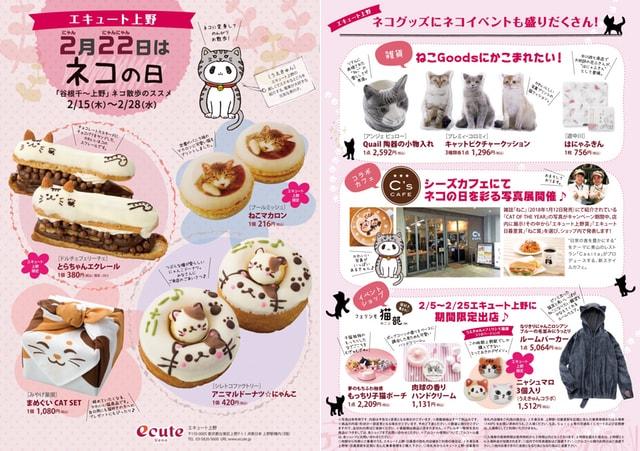 エキュート上野の猫アイテム一覧
