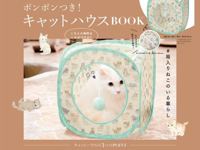オシャレな猫ハウス付きの書籍「キャットハウスBOOK」が2/2に発売