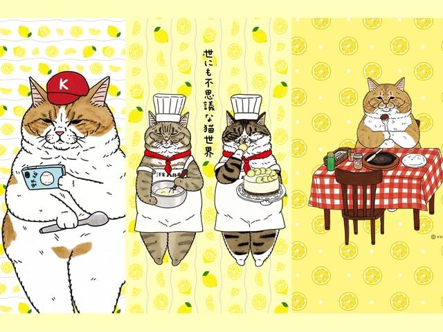 渋顔の猫キャラ「世にも不思議な猫世界」スマホ向けの壁紙や着せかえを配信