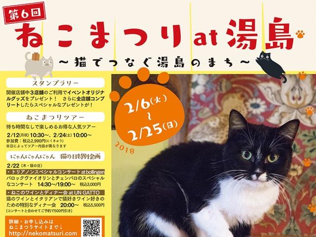 下町の猫イベント「第6回ねこまつり at 湯島」が2/6から開催