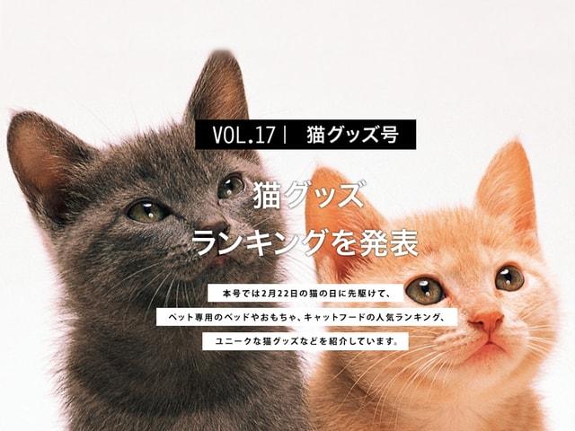 楽天が人気の猫グッズランキングを発表