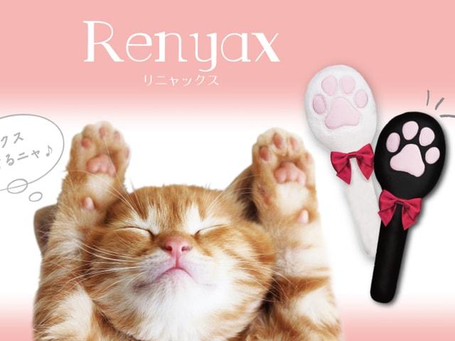猫の手で全身を叩いて癒されるリラクゼーショングッズ「リニャックス」