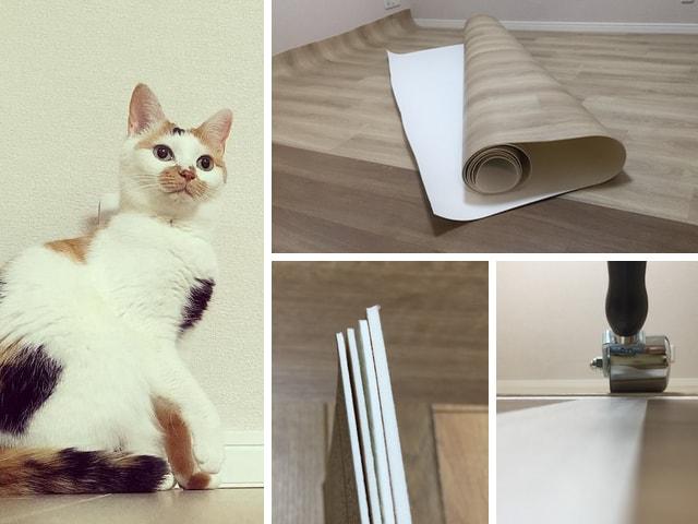 【レビュー】猫の嘔吐もラクラクお掃除!クッションフロアを導入してみた