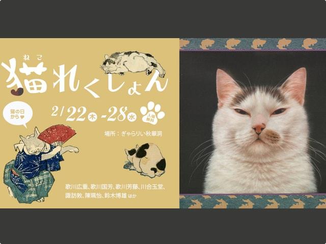 猫の絵画や浮世絵などの美術作品を集めた展覧会「猫れくしょん」