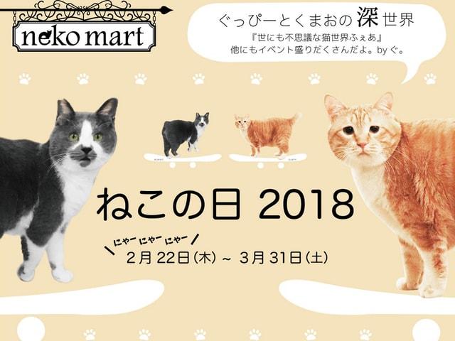 猫雑貨専門店ネコマートを人気猫の「ぐっぴー」&「くまお」がジャック