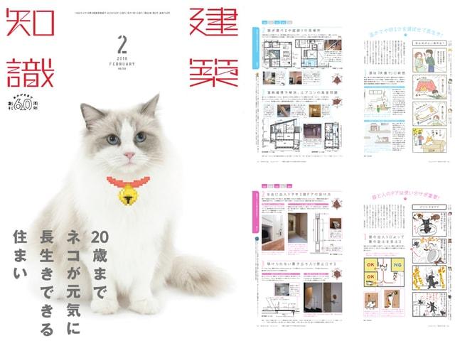 猫が長生きできる住まいを徹底解説!雑誌・建築知識の最新号がネコ特集