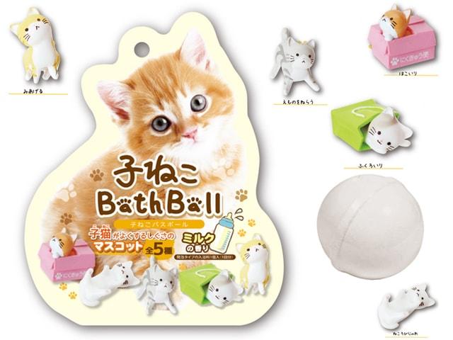 シュワシュワした後に中から子猫が出てくる入浴剤「子ねこバスボール(Bath Ball)」