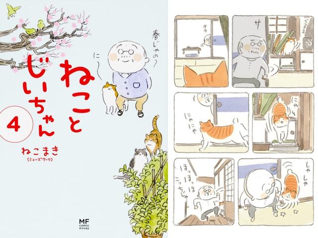 老人と猫の日常を描いたマンガ「ねことじいちゃん」最新第4巻が発売