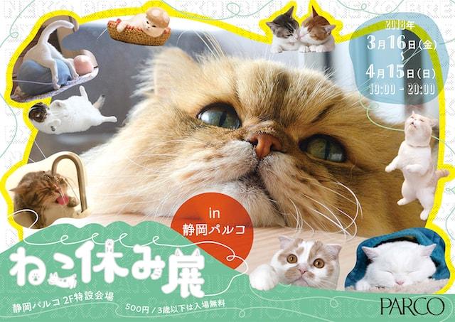 ねこ休み展が1年ぶりに静岡パルコに凱旋!スター猫の作品やグッズが大集合