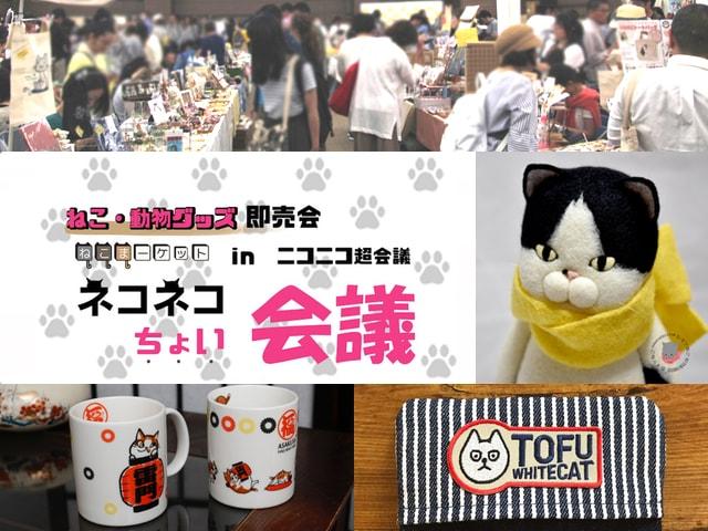 猫好きが集う展示即売会「ねこまーケット」ニコニコ超会議2018に参加