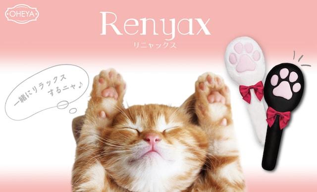 リラクゼーショングッズ「リニャックス(Renyax)」