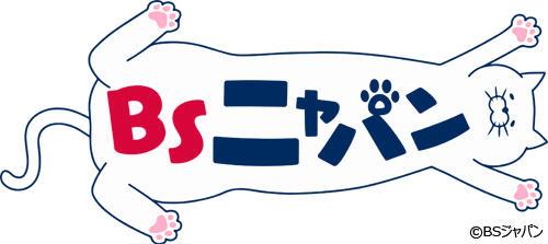 BSジャパンの猫の日企画「BSニャパン」