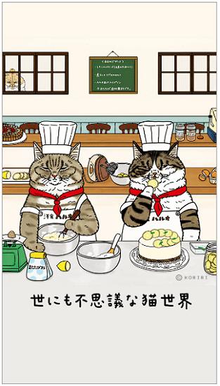 「世にも不思議な猫世界」のスマートフォン壁紙