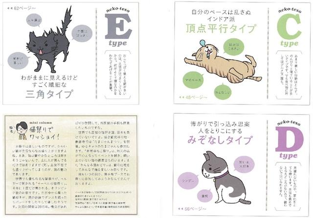 猫の手相占い タイプC〜E解説ページ