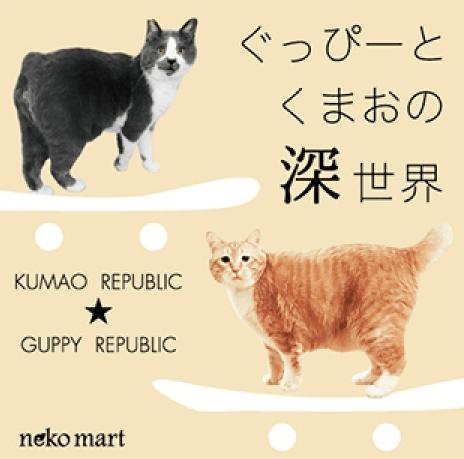 ネコマートのネコの日企画、ぐっぴーとくまおの深世界