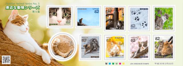 猫の62円郵便切手 by 郵便局の身近な動物シリーズ第5弾