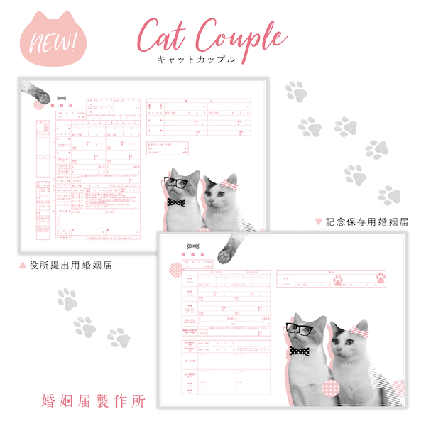 猫デザインの婚姻届「Cat Couple」
