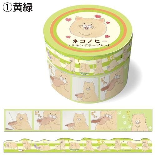 ネコノヒーのマスキングテープセット(黄緑)@郵便局