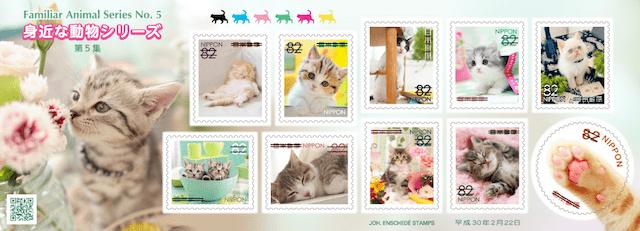 猫の82円郵便切手 by 郵便局の身近な動物シリーズ第5弾