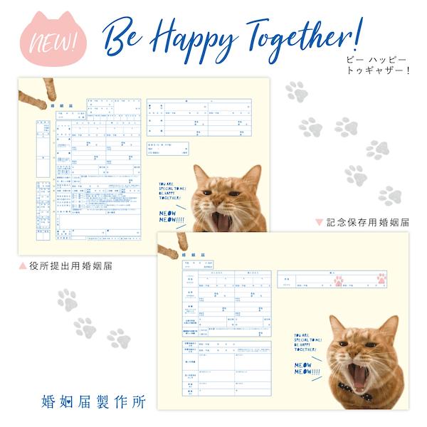 猫デザインの婚姻届「Be Haapy Together!」