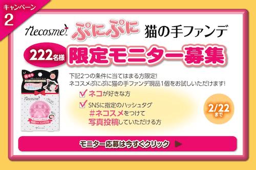 猫の手ファンデのキャンペーン2「ぷにぷに 肉球選手権