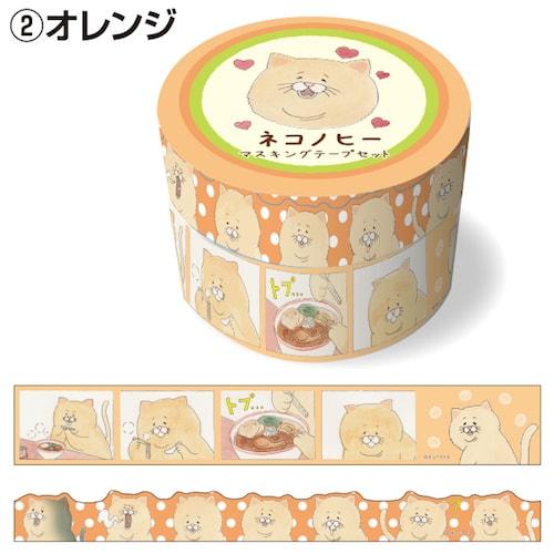 ネコノヒーのマスキングテープセット(オレンジ)@郵便局