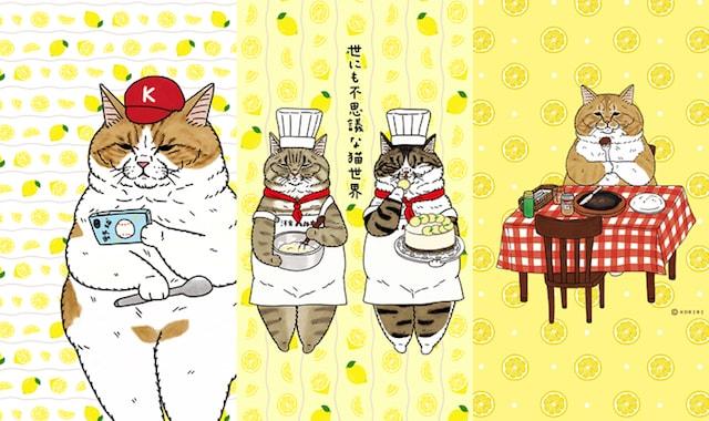 「世にも不思議な猫世界」のauスマートパス会員向け着せかえ