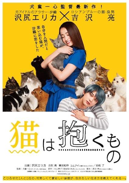 ネコ映画「猫は抱くもの」