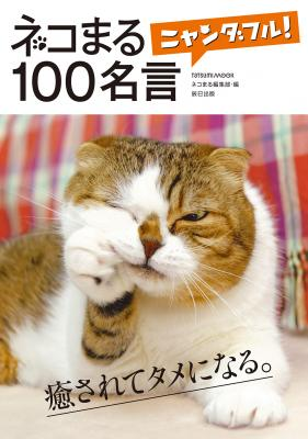 ネコまるニャンダフル!100名言