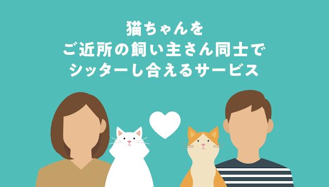 猫をシッターし合える関係を作れるサービス「nyatching(ニャッチング)」