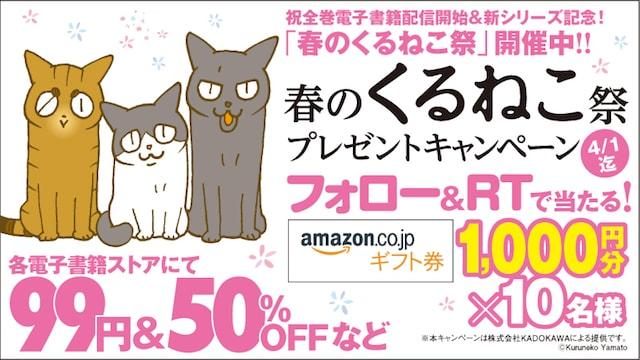 猫マンガ「くるねこ」が電子書籍化!割引価格で購入できるキャンペーン開催中