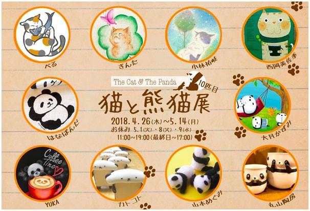 猫と熊猫展(ネコとパンダ展)