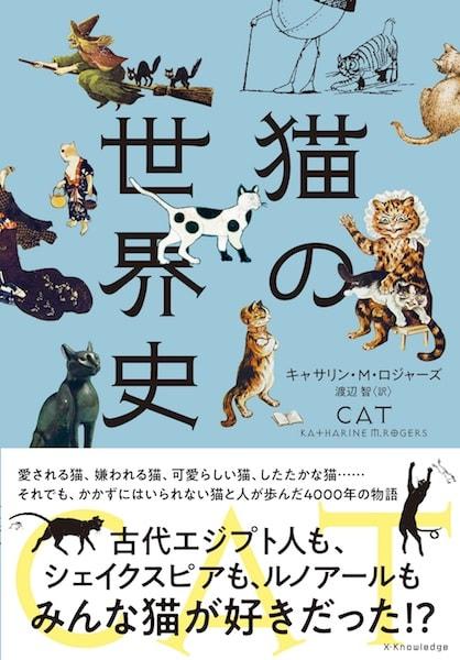 書籍「猫の世界史」