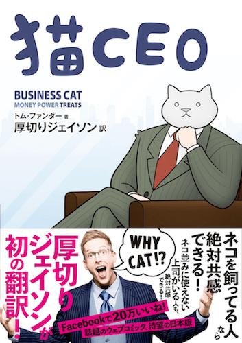 厚切りジェイソン初の翻訳書「猫CEO」