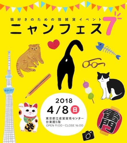猫雑貨イベント「ニャンフェス7」