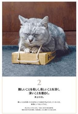 井上ひさしの名言とネコの写真