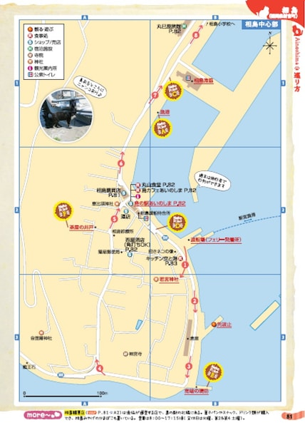 猫島の施設紹介マップ「島旅 ねこ」