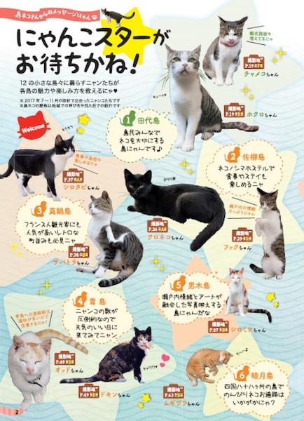 猫島のネコ写真「島旅 ねこ」