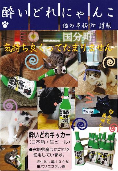 猫グッズ by 作家:猫の事務所