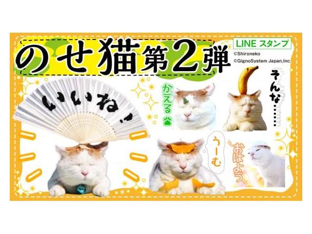 のせ猫など、2018年1月〜2月に登場した猫のLINEスタンプ3選