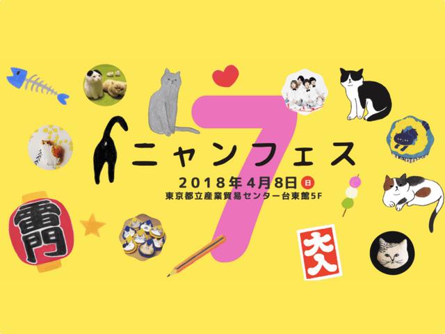 猫雑貨と猫好きな人々が集うイベント「ニャンフェス7」4月に開催
