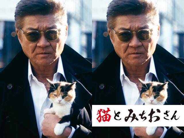 顔面凶器・小沢仁志さん主演のドラマ「猫とみちおさん」が配信開始