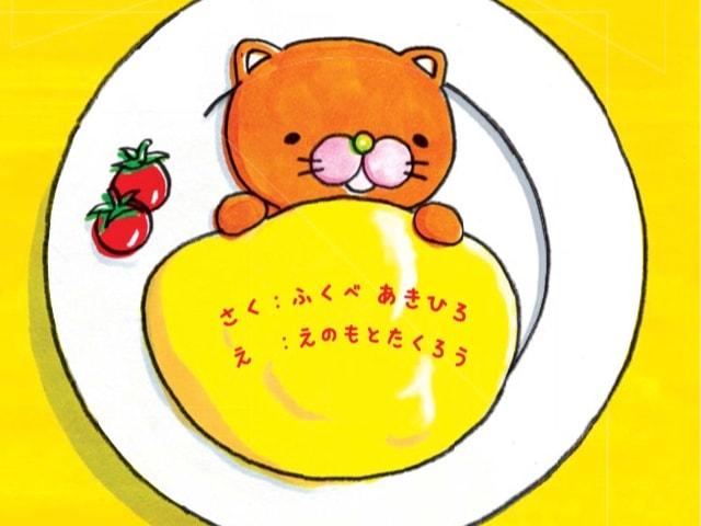 CMで人気の寝冷えネコ・きよニャが絵本デビュー「たまごのおふとん」