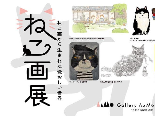 東京ドームシティのギャラリーで開催される8名の作家による「ねこ画展」